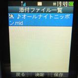 61添付ファイル受信2 45.jpg