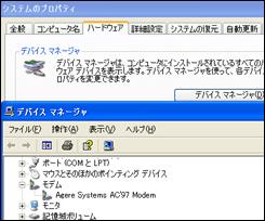 72デバイスマネージャ-モデムWX320T #2*70.jpg