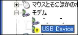73デバイスマネージャ-モデム エラーマークWX320T*45.jpg