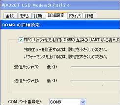 76モデムポート変更*70.jpg
