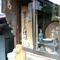 87吉野本葛の店 70P1040262.jpg