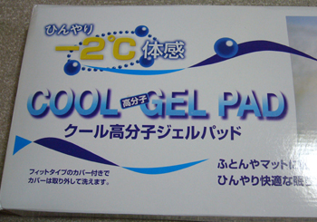 COOL GEL PAD 70.jpg