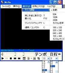 ♪(テンポ・音程変更)MeRu 2 70.jpg