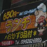 とんちゃん別館ランチ*45.jpg