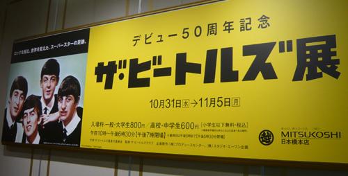 ザ・ビートルズ展 1002012.11.01.jpg