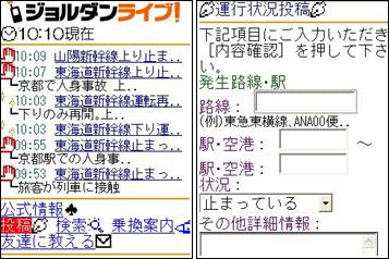 ジョルダン運行情報4 70.jpg