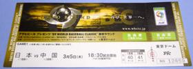 チケット 80.jpg