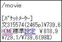 パケットメーター ねぶた動画307KB 70 4.5x.jpg