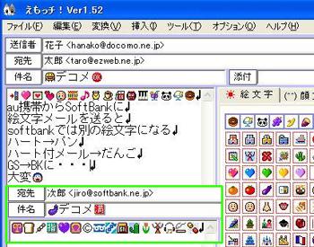 フリーソフト えもっチ! 70 12.7x.jpg