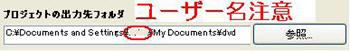 プロジェクトの出力先フォルダ 70.jpg
