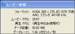 ムービー情報YouTube PSP保存360x270 70.jpg