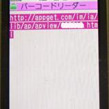 メニュー・QRコード読み取り*45 8.9x.jpg