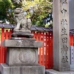 生田神社2 70.jpg