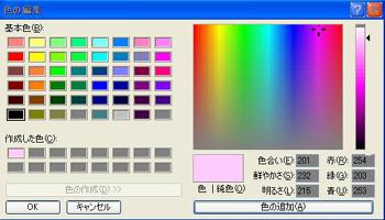 色の編集*70.jpg