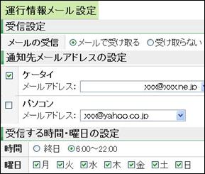運行情報メール 70.jpg