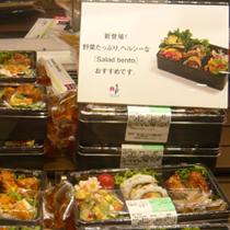 野菜たっぷりアボガドロール1 787円 60P1040009大丸.jpg
