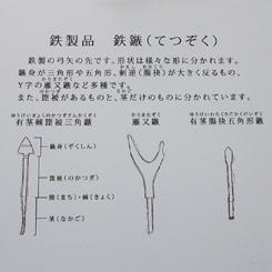 鉄器説明分*70.jpg