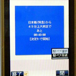 電車寝過ごし01駅ペア作成 70 8.9x.jpg