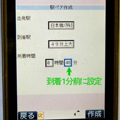 電車寝過ごし02駅ペア作成 データ入力2*70 8.9x.jpg