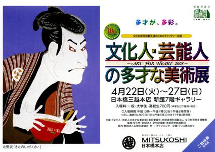 3文化人・芸能人の多才な美術展 85 8.9x.12.7jpg.jpg