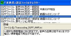 GPPファイル・音声AMR形式 70.jpg