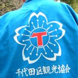 P1060162千代田区観光協会の人 45 8.9x.jpg