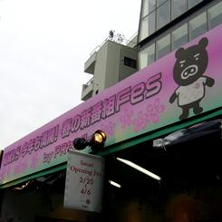 P1060180TBS PRセンター70 8.9x .jpg