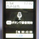 P1060599音声メール 45 8.9x.jpg