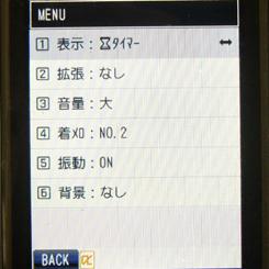 P1070296ストップタイマー2 MENU*70 8.9x.jpg