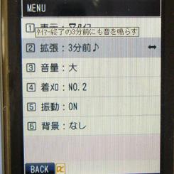 P1070300ストップタイマー3 MENU 拡張 3分前 70 8.9x.jpg