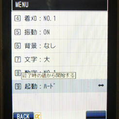 P1070303ストップタイマー5 MENU 起動 ハード 70 8.9x.jpg