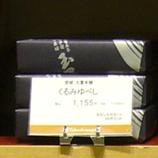 P1070513九重本舗(仙台)くるみゆべし 45 8.9x.jpg