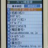 P107090223-1Web M《山田花子・カナ・TEL・MAIL・URL》SoftBank823P登録*45 8.9x.jpg