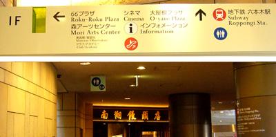 P1110915南翔饅頭店入口 80.jpg