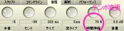 SoundEngine ver441テンポを変更☆70.jpg