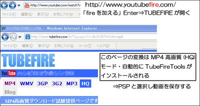 TUBEFIRE 80.jpg