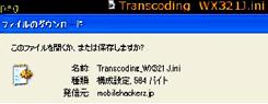 Transcoding_WX321J.iniをDL 70.jpg