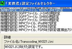 Transcoding_WX321J.iniカスタマイズ.2 70.jpg