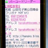 docomoバーコードリーダー(名前・カナ・TEL・MAIL・URL。住所)*45  8.9x.jpg