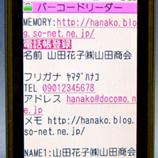 docomoバーコードリーダー(名前・カナ・TEL・MAIL・URL)*45  8.9x.jpg