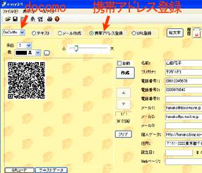 easyQR26で名刺情報登録 70 8.9x.jpg