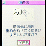 iC送信1 45.jpg