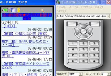iモードシミュレータ 70 8.9x13.0.jpg
