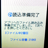 iMotionSaver複数登録6 45.jpg