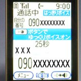01 着信2 45 8.9x.jpg