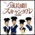 01トキメキ☆成均館スキャンダル 20.jpg