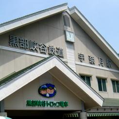 01宇奈月駅*70.jpg