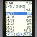 08 歩数計09*35 8.9x.jpg