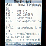 09 ④QRコード 山田花子WILLCOM 2バーコードリーダー読取 45 8.9x.jpg