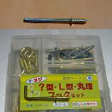 11 2.45mmL型フック ダイソー 45.jpg